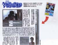article from Japion